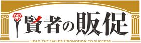 賢者の販促|ウイルの製品サイト