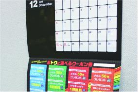 クーポン付きカレンダー