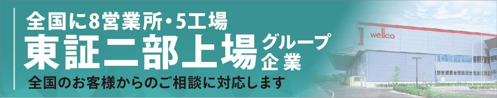 【会社情報】東証二部上場グループ企業|全国に8営業所・5工場