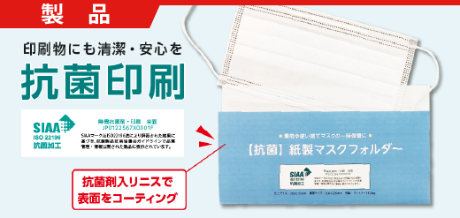 抗菌印刷(抗菌ニス加工)