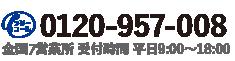 お問い合わせ0120-957-008 全国7営業所平日9時−18時