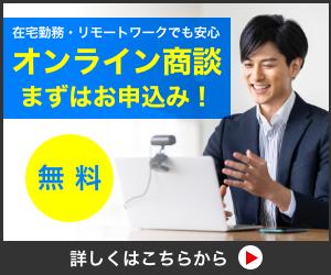 オンライン商談、まずはお申込み!