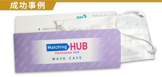 30色のバリエーション!抗菌加工で安心なマスクケース
