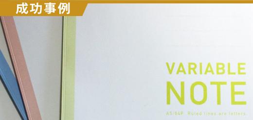 PUR製本+バリアブル印刷で開きやすいオリジナルノートを実現