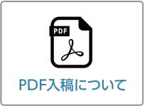 PDF入稿について