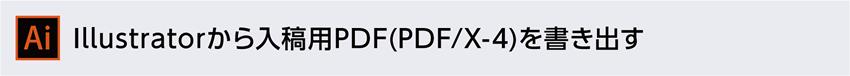 Illustratorから入稿用PDF(PDF/X-4)を書き出す