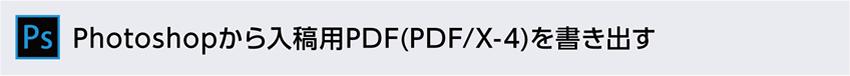 Photoshopから入稿用PDF(PDF/X-4)を書き出す