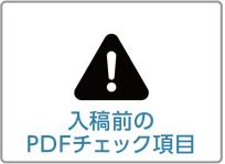 ファイル入稿時の注意