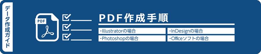 PDF作成手順