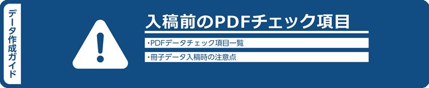 入稿前のPDFチェック項目