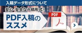 PDF入稿がおすすめ
