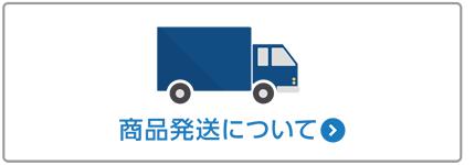 商品発送について