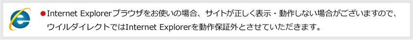 ウイルダイレクトではInternet Explorerを動作保証外とさせていただきます