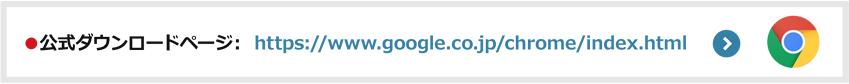 公式ダウンロードページ:Google Chrome