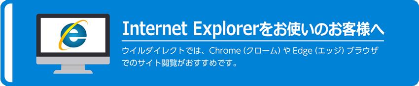 Internet Explorerをお使いのお客様へ