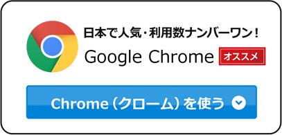 Chrome(クローム)を使う