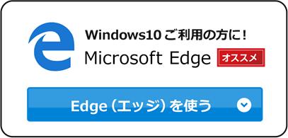 Edge(エッジ)を使う