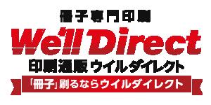 中綴じ・無線綴じ冊子が安い 安いクセつけよう クセになる印刷通販 ウイルダイレクト