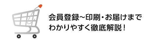 会員登録~印刷・お届けまでわかりやすく徹底解説!