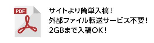 サイトより簡単入稿!外部ファイル転送サービス不要!2GBまで入稿OK!