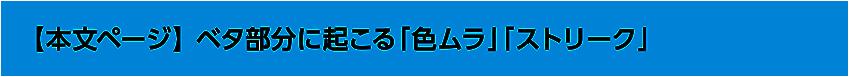 【本文ページ】 ベタ部分に起こる「色ムラ」「ストリーク」
