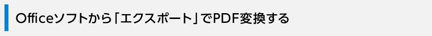 方法② Officeソフトから「エクスポート」でPDF変換する