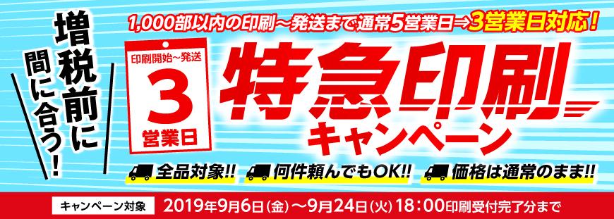 【バナー】増税前に間に合う!3営業日特急印刷キャンペーン
