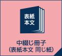 中綴じ冊子(表紙本文 同じ紙)