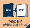 中綴じ冊子 (表紙本文 紙ちがい)