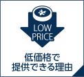 低価格で提供できる理由