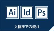 Adobe|入稿までの流れ
