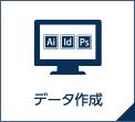 Adobe|データ作成