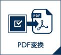 Adobe|PDF変換
