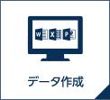 Office|データ作成