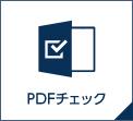 Office|データチェック