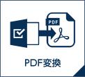 Office|PDF変換
