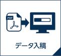 Office|データ入稿