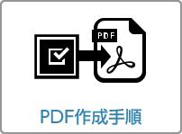 PDF書き出し設定