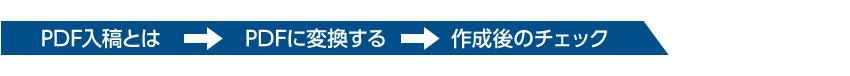 PDF入稿とは・PDFを作成する・作成後のチェック