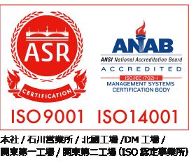 ウイル・コーポレーションはISO9001・ISO14001認定事業所です